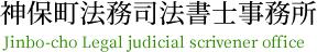 神保町法務司法書士事務所